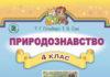 Скачати  Природознавство  4           Гільберг Т.Г. Сак Т.В.      Підручники Україна