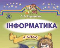 Скачати  Інформатика  4           Коршунова О.В.       Підручники Україна