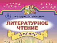 Скачати  Литературное чтение  4           Гавриш Н.В. Маркотенко Т.С.      Підручники Україна
