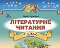 Скачати  Літературне читання  4           Науменко В.О.       Підручники Україна