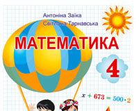 Скачати  Математика  4           Заїка А. Тарнавська С.      Підручники Україна