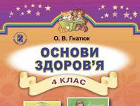 Скачати  Основи здоров'я  4           Гнатюк О.В.       Підручники Україна