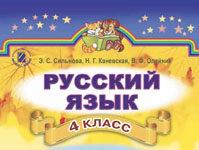 Скачати  Русский язык  4           Сильнова Э.С. Каневская Н.Г. Олейник В.Ф.     Підручники Україна