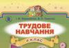Скачати  Трудове навчання  4           Веремійчик І.М. Тименко В.П.      Підручники Україна