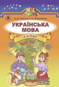 Скачати  Українська мова  4           Гавриш Н.В. Маркотенко Т.С.      Підручники Україна