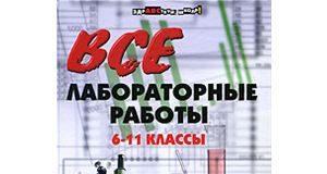 Скачати  Лабораторні  7                  ГДЗ Україна