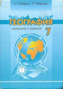 Скачати  География  7           Коберник С.Г. Коваленко Р.Р.      Підручники Україна