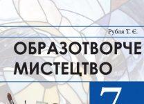 Скачати  Образотворче мистецтво  7           Рубля Т.Є.       Підручники Україна