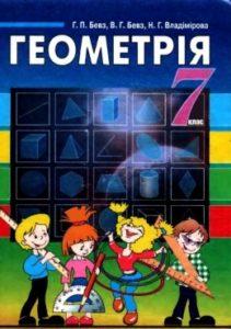 Скачати  Геометрія  7           Бевз Г.П. Бевз В.Г. Владімірова Н.Г.     ГДЗ Україна