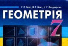 Скачати  Геометрія  7           Бевз Г.П. Бевз В.Г. Владімірова Н.Г.     Підручники Україна