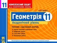 Скачати  Геометрія  11           Роганін       Підручники Україна