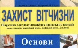 Скачати  Захист Вітчизни  11           Гудима А.А.       Підручники Україна