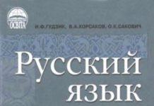 Скачати  Русский язык  7           Гудзик И.Ф. Корсаков В.А. Сакович О.К.     Підручники Україна