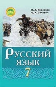 Скачати  Російська мова  7           Корсаков В.О. Сакович О.К.      Підручники Україна