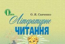 Скачати  Літературне читання  3           Савченко О.Я.       Підручники Україна