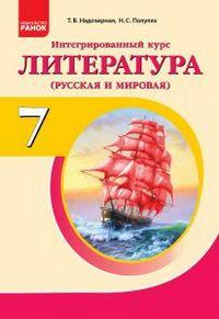 Скачати  Литература  7           Надозирная Т.В. Полулях Н.С.      Підручники Україна