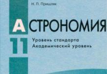 Скачати  Астрономия  11           Пришляк М.П.       Підручники Україна