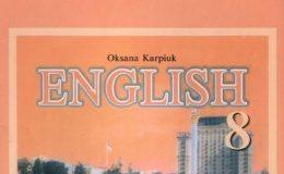 Скачати  Англійська мова  8           Карп'юк О.Д.       ГДЗ Україна