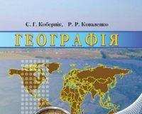 Скачати  Географія  7           Кобернік С.Г. Коваленко Р.Р.      Підручники Україна