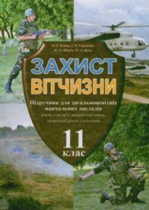 Скачати  Захист Вітчизни  11           Пашко К.А.       Підручники Україна