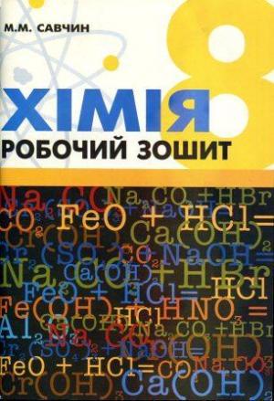 Скачати  Хімія  8           Савчин       Підручники Україна