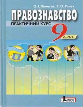 Скачати  Правознавство  9           Пометун       Підручники Україна