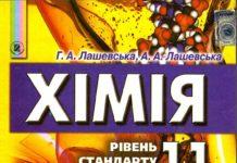Скачати  Хімія  11           Лашевська Г.А. Лашевська А.А.      Підручники Україна