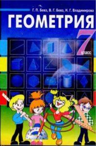 Скачати  Геометрия  7           Бевз Г.П. Бевз В.Г. Владимирова Н.Г.     ГДЗ Україна