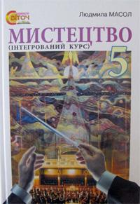 Скачати  Мистецтво  5           Масол       Підручники Україна