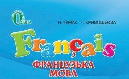 Скачати  Французька мова  5           Чумак Н.П. Кривошеєва Т.В.      Підручники Україна