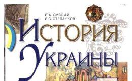 Скачати  История Украины  7           Смолий В.А. Степанков В.С.      Підручники Україна