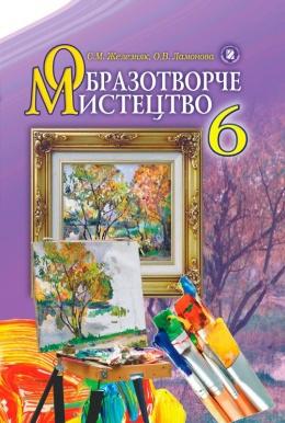 Скачати  Образотворче мистецтво  6           Железняк С.М. Ламонова О.В.      Підручники Україна