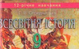 Скачати  Всесвітня історія  9           Середницька Г.В.       Підручники Україна