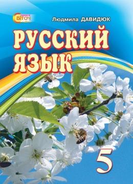 Скачати  Русский язык  5           Давидюк Л.В.       Підручники Україна