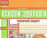 Скачати  Основи здоров'я  8           Тагліна О.В.       ГДЗ Україна