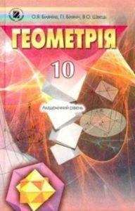 Скачати  Геометрія  10           Біляніна О.Я. Білянін Г.І. Швець В.О.     Підручники Україна