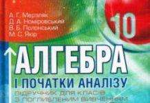Скачати  Алгебра  10           Мерзляк А.Г. Номіровський Д.А. Полонський В.Б. Якiр М.С.    Підручники Україна