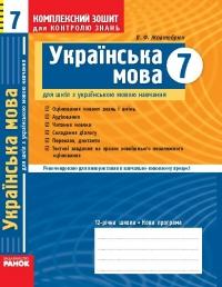 Скачати  Українська мова  7           Жовтобрюх       ГДЗ Україна
