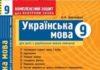 Скачати  Українська мова  9           Жовтобрюх В.Ф.       ГДЗ Україна