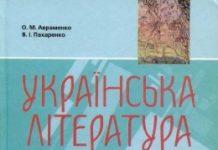 Скачати  Українська література  10           Авраменко О.М. Пахаренко В.І.      Підручники Україна