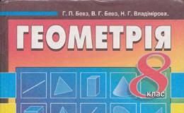 Скачати  Геометрія  8           Бевз Г.П. Бевз В.Г. Владімірова Н.Г.     ГДЗ Україна