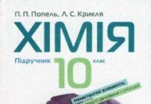 Скачати  Хімія  10           Попель П.П. Крикля Л.С.      Підручники Україна