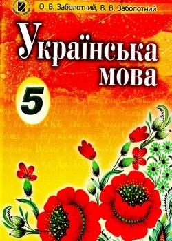 Скачати  Українська мова  5           Заболотний О.В. Заболотний В.В.      Підручники Україна