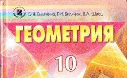 Скачати  Геометрия  10           Билянина О.Я.       Підручники Україна
