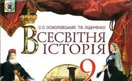 Скачати  Всесвітня історія  9           Осмоловський С.О. Ладиченко Т.В.      Підручники Україна