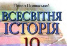 Скачати  Всесвітня історія  10           Полянський П.Б.       Підручники Україна