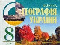 Скачати  Географія  8           Шищенко П.Г. Муніч Н.В.      ГДЗ Україна