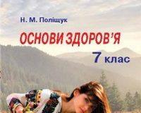 Скачати  Основи здоров'я  7           Поліщук Н.М.       Підручники Україна