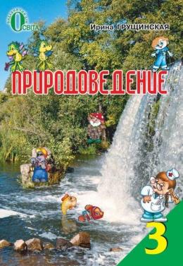 Скачати  Природоведение  3           Грущинская И.       Підручники Україна