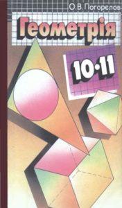 Скачати  Геометрія  10 11          Погорєлов О.В.       Підручники Україна